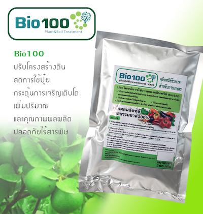 จุลินทรีย์ชีวภาพสำหรับการเกษตร