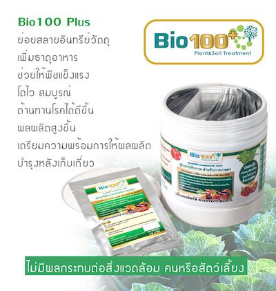 Bio100 Plus