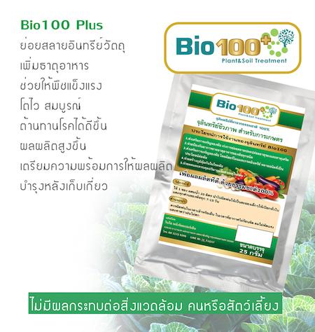 Bio100Plus