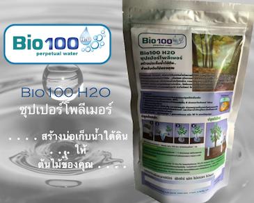 Bio100 H2O ซุปเปอร์โพลีเมอร์